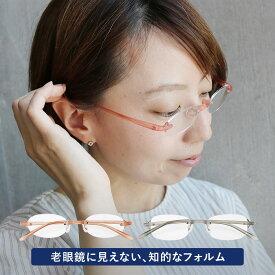 送料無料 老眼鏡 名古屋眼鏡 ライブラリーコンパクト 老眼鏡に見えないメガネ 4240 おしゃれ 女性用 老眼鏡 レディース ゆうパケット発送