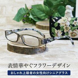 【セール特価】送料無料 老眼鏡 名古屋眼鏡 ライブラリーコンパクト 4510 老眼鏡に見えないメガネ おしゃれ 女性用 老眼鏡 レディース