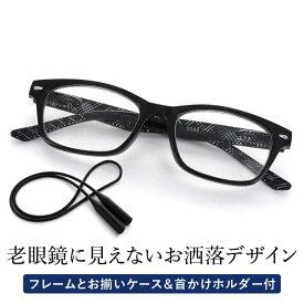 【セール特価】送料無料 老眼鏡 名古屋眼鏡 ライブラリーコンパクト 5086 老眼鏡に見えないメガネ おしゃれ 男性用 メンズ かっこいい ゆうパケット発送