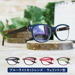 送料無料 老眼鏡 名古屋眼鏡 カラフルック カラー4色 度数1.0〜4.0 男性用 女性用 シニアグラス リーディンググラス ゆうパケット発送