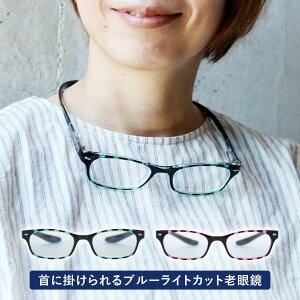 送料無料 老眼鏡 シニアグラス リーディンググラス ブルーライトカット PC老眼鏡 首掛け 802 全2色 ゆうパケット発送