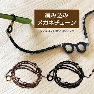 眼鏡チェーン レザー調 編み込み チャーム付き ストラップ