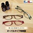 Belle et Claire (ベルエクレール) シニアグラス 老眼鏡 リーディンググラス 男性用 女性用 おしゃれ 軽量 全3色 度数…