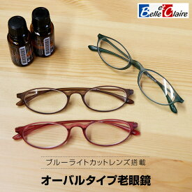 Belle et Claire (ベルエクレール) シニアグラス 老眼鏡 リーディンググラス 男性用 女性用 おしゃれ 軽量 全3色 度数 1.00 1.50 2.00 2.50 3.00
