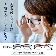 送料無料老眼鏡シニアグラスブルーライトカット115全2色メール便発送オープン記念