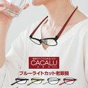 送料無料 老眼鏡 名古屋眼鏡 CACALU カカル 首掛け 老眼鏡に見えないメガネ 老眼鏡 おしゃれ 男性用 女性用 老眼鏡 レ…