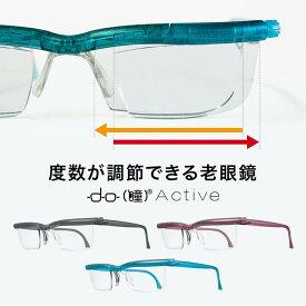 送料無料 老眼鏡 ドゥーアクティブ 送料無料 3色 度数が調節できる ブルーライトカット 男性用 女性用