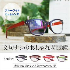 送料無料老眼鏡名古屋眼鏡カラフルック5563レッド×レッドオープン記念