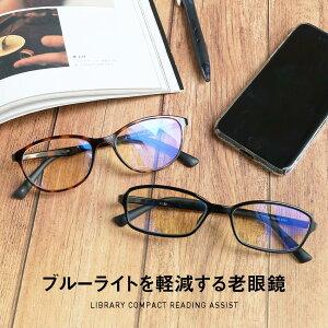 老眼鏡 ライブラリーコンパクト リーディングアシスト リーディンググラス ブルーライトカット おしゃれ レディース メンズ 男性用 女性用 全2色 1.00 1.50 2.00 2.50 3.00