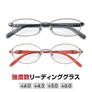 老眼鏡 ライブラリー 4370 4380 リーディンググラス 強度数 おしゃれ レディース メンズ 男性用 女性用 全2色 4.0 4.5 5.0 6.0