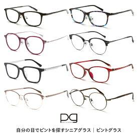 【先着で非売品、眼鏡クロスプレゼント】【レンズクリーナー プレゼント 今月限定】送料無料 ピントグラス PINT GLASSES 老眼鏡 眼鏡 視力補正用 男性 女性 メンズ レディース 全17種