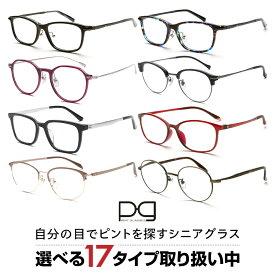 【レンズクリーナー プレゼント 今月限定】送料無料 ピントグラス PINT GLASSES 老眼鏡 眼鏡 視力補正用 男性 女性 メンズ レディース 全17種