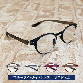 送料無料 老眼鏡 カラフルック ボストンタイプ 全4色 男性用 女性用 シニアグラス リーディンググラス メンズ レディース 5351 ブラック 5352 ブラウン 5353 パープル 5354 ホワイト