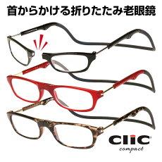 送料無料CLICCOMPACT老眼鏡リーディンググラス