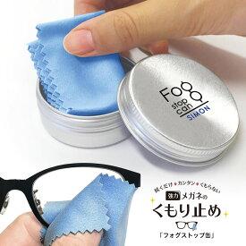 【単体での購入は送料280円】フォグストップ缶 メガネ くもり止め クロスタイプ 拭くだけ ゆうパケット発送