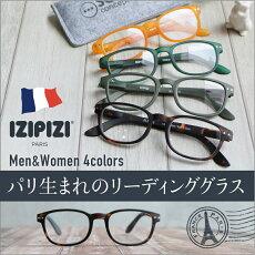 送料無料老眼鏡IZIPIZIイジピジリーディンググラスシニアグラスネコポス発送