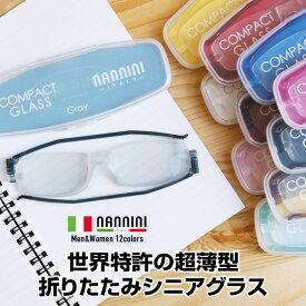 送料無料 老眼鏡 nannini ナンニーニ コンパクトグラス2 リーディンググラス シニアグラス 全12色