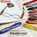 正規販売代理店 ネコポス 送料無料 老眼鏡 シニアグラス ポッドリーダースマート Podreader smart 全10色 コンパクト …