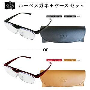 メガネケースセット RESA Loupe glasses (レサ ルーペグラス)倍率1.6 男性用 女性用 拡大鏡 一般医療機器 老眼鏡ではありません オリジナルメガネふき