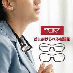 【ポッドリーダースマートプレゼント】TUMI トゥミ 老眼鏡 送料無料 首掛け ビジネス リーディンググラス 男性用 女性用 敬老の日