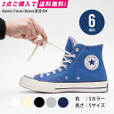【ランキング入賞】2点送料無料 靴紐 ゴム [6mm] エラスティック シューレース|ELASTIC SHOELACES 【2本1組】 コンバ…