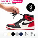 2点送料無料 靴紐 ゴム [8mm] エラスティック シューレース|ELASTIC SHOELACES 【2本1組】 コンバース ハイカット チ…