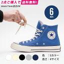 【靴ひもウィークリーランキング入賞】2点送料無料 靴紐 ゴム [6mm] エラスティック シューレース|ELASTIC SHOELACES…