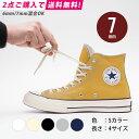【靴ひもウィークリーランキング1位】2点送料無料 靴紐 ゴム [7mm] エラスティック シューレース|ELASTIC SHOELACES …