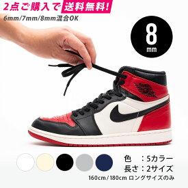 2点送料無料 靴紐 ゴム [8mm] エラスティック シューレース ELASTIC SHOELACES 【2本1組】 コンバース ハイカット チャックテイラー くつ紐 ゴムひも オールスター 靴ひも スニーカー アディダス ナイキ 白 黒 アイボリー