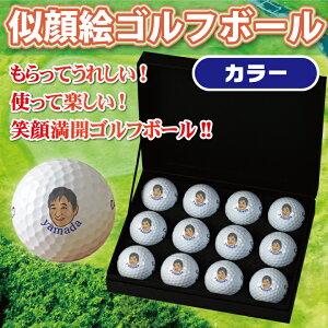 似顔絵ゴルフボール カラー印刷 1ダース楽ギフ_名入れ...