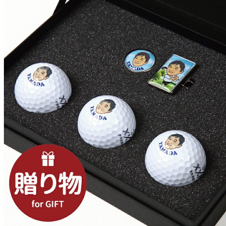 似顔絵ゴルフボール+ゴルフマーカーセット楽ギフ_包装