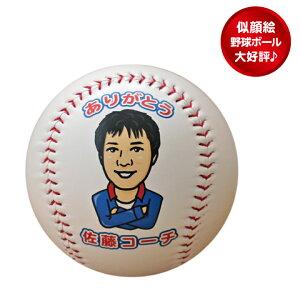 【似顔絵野球ボール】写真をもとに似顔絵を描いて、直径17cmの野球ボールにプリント!記念品に大人気楽ギフ_名入れP25Jan15