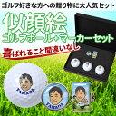 ゴルフボール3球+ゴルフマーカーセット イラストプリント、名入れオリジナル印刷対応でプレゼントに大好評♪誕生日…