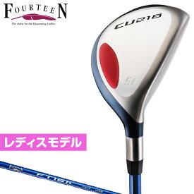 FOURTEEN(フォーティーン)日本正規品 CU218 ユーティリティー レディスモデル FT-16hカーボンシャフト