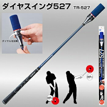 DAIYAGOLF(ダイヤゴルフ)日本正規品ダイヤスイング527「TR-527」「ゴルフスイング練習用品」【あす楽対応】