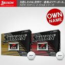 【オリジナルオンネーム1色使用】2017モデルダンロップ スリクソン日本正規品NEW Z−STARシリーズゴルフボール1ダース(12個入り)