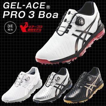2017モデルASICS(アシックス)GEL−ACE PRO3 Boa(ゲルエースプロ3ボア)ソフトスパイクゴルフシューズ「TGN919」【あす楽対応】