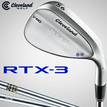 2017モデルクリーブランドゴルフ日本正規品RTX−3 BLADEウェッジツアーサテン仕上げスチールシャフト「RTX3BTS」【あす楽対応】
