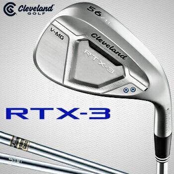 2017モデルクリーブランドゴルフ日本正規品RTX−3 CAVITY BACKウェッジツアーサテン仕上げスチールシャフト「RTX3CTS」【あす楽対応】