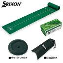 2017モデルダンロップ日本正規品SRIXON(スリクソン)パッティングマットパター練習器「GGF−38112」【あす楽対応】