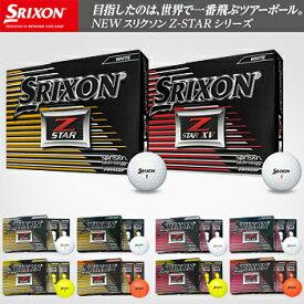 ダンロップ スリクソン日本正規品 NEW Z-STARシリーズ ゴルフボール 1ダース(12個入り) 【あす楽対応】