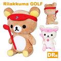 Rilakkuma(リラックマ)ゴルフゴルファーリラックマドライバー用ヘッドカバー2020新製品460cc対応【あす楽対応】