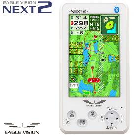 EAGLE VISION(イーグルビジョン) NEXT 2(ネクスト2) ゴルフナビ EV-034 「高性能GPS距離測定器」 【あす楽対応】
