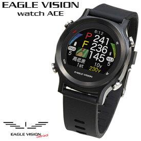 EAGLE VISION(イーグルビジョン) watch ACE(ウォッチエース) ゴルフナビ 2019モデル EV-933 「腕時計型GPS距離測定器」 【あす楽対応】