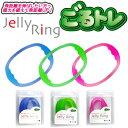 ごるトレJelly Ring(ジェリーリング)ウォームアップ・ストレッチ・トレーニング用品GT-1305ゴルフ練習器 【あす楽対応】