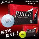 2015モデルブリヂストン日本正規品JOKER(ジョーカー)ゴルフボール1ダース(12個入)【あす楽対応】