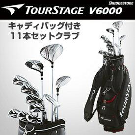 ブリヂストン日本正規品ツアーステージ V6000キャディバッグ付き11本セットクラブ(W#1、W#5、U4、I#6〜9、PW、AW、SW、パター)