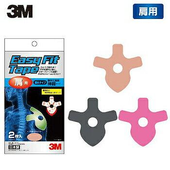3Mイージーフィットテープ(Easy Fit Tape)肩用BAEF07