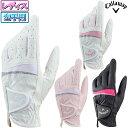 Callaway(キャロウェイ)日本正規品 Style Glove Womens 19 JM (スタイルグローブ) レディス ゴルフグローブ(左手用) 2019 ウィメンズモデル 【あす楽対応】