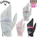 Callaway(キャロウェイ)日本正規品 Style Dual Glove Womens 19 JM (スタイルデュアル) レディス ゴルフグローブ(両手…